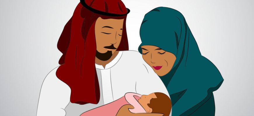 Как поздравить мусульманина с рождением ребенка